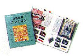 2色印刷 カンとコツ【メール便可】