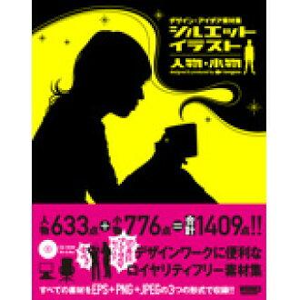 G and E CORPORATION  라쿠텐 일본: 디자인/아이디어 소재 집/실루엣 ...