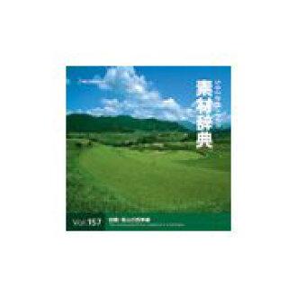 材料辭典Vol.157田園、家鄉山的四季編
