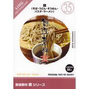 創造素材 食シリーズ[35]麺(そば・うどん・そうめん・パスタ・ラーメン)【メール便可】
