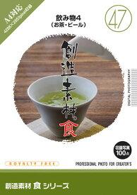 【あす楽】創造素材 食シリーズ[47]飲み物4(お茶・ビール) 素材集CD-ROM 送料無料 ロイヤリティ フリー cd-rom画像 cd-rom写真 写真 写真素材 素材