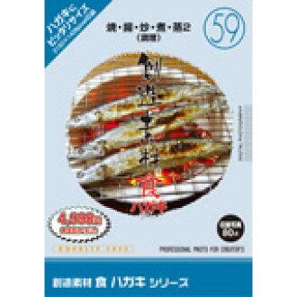 창의적인 소재 식 엽서 시리즈 [59] 소/양/炒/조 림/증 2 (요리)