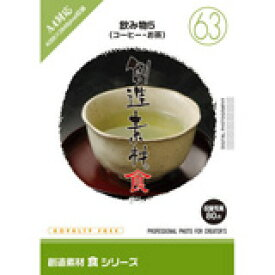 【あす楽】創造素材 食シリーズ[63]飲み物5(コーヒー・お茶) 素材集CD-ROM 送料無料 ロイヤリティ フリー cd-rom画像 cd-rom写真 写真 写真素材 素材