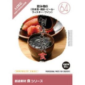 最大P33.5倍【あす楽】創造素材 食シリーズ[64]飲み物6(日本酒・焼酎・ビール・ウィスキー・ワイン) CD-ROM素材集 送料無料 ロイヤリティ フリー cd-rom画像 cd-rom写真 写真 写真素材 素材