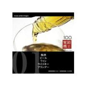 最大P33.5倍【あす楽】マルク 食彩感1「梅酒 ビール ワイン ウイスキー ブランデー」 CD-ROM素材集 送料無料 ロイヤリティ フリー cd-rom画像 cd-rom写真 写真 写真素材 素材