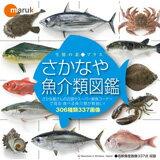 マルク 生鮮の素プラス[3] さかなや魚介類図鑑【メール便可】