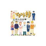 イラスト村 Vol.24 百人の仕事【メール便可】