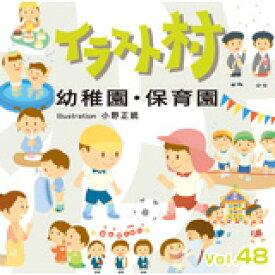 イラスト村 Vol.48 幼稚園・保育園【メール便可】