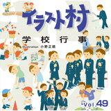 イラスト村 Vol.49 学校行事【メール便可】