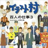 イラスト村 Vol.51 百人の仕事3【メール便可】