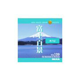 MIXAイメージライブラリーVol.139 富士百景【メール便可】