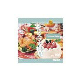 MIXAイメージライブラリーVol.196 クリスマス料理【メール便可】