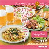 MIXAイメージライブラリーVol.315 居酒屋メニュー【メール便可】