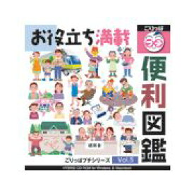 ごりっぱプチ5 便利図鑑【メール便可】