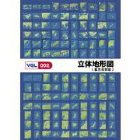VGL-002 「立体地形図/藍色背景版」【メール便可】