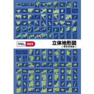"VGL-003 ""3D terrain map / blue background version"""