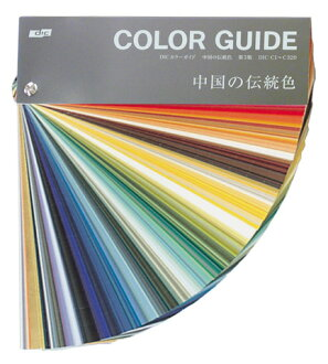 DIC 色彩指南中国传统颜色色板和颜色样本芯片