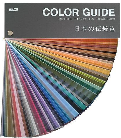 DICカラーガイド 日本の伝統色【第9版】色見本 カラーサンプル