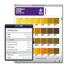 PANTONE カラーマネージャー ソフトウェア