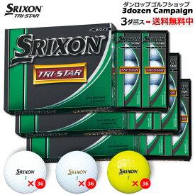 【ダンロップ】ゴルフボール SRIXON(スリクソン)TRI-STAR トライスター 3ダースセット(同色36個)【お買い得商品】【送料無料】【オウンネーム不可】