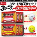 【ダンロップ】ゴルフボール SRIXON DISTANCE(スリクソン ディスタンス) 3ダースセット(同色36球)【送料無料…