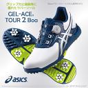 【ダンロップ】アシックス ゴルフシューズ TGN913 GEL-ACE® TOUR 2 Boa【Boa®クロージャーシステム採用モデ…
