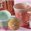 【名入れ専門】【名入れギフト 陶器】有田焼 グラデーション 桜もみじプレミアム マグカップ