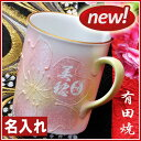【名入れ専門】【名入れギフト 陶器】有田焼 ラスター桜マグカップ