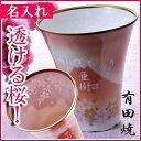 【名入れ専門】【名入れギフト 陶器】母の日 赤富士 透過性 赤富士 桜 フリーカップ