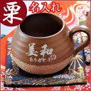 【名入れ専門】【名入れギフト 陶器】数量限定 取っ手付き 栗型カップ 単品