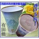 【名入れ専門】【名入れギフト 陶器】父の日 透過性 青富士 桜 フリーカップ