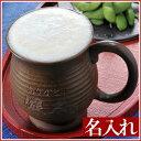 【名入れ専門】【名入れギフト 陶器】陶器取っ手付きジョッキ