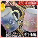 【名入れ専門】【名入れギフト 陶器】有田焼 ラスター桜マグカップ ペアセット A-11