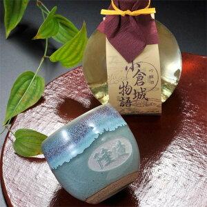 【名入れ専門】【名入れギフト 陶器】小倉城物語 吟醸酒 180ml&有田焼陶ぐいのみ盃
