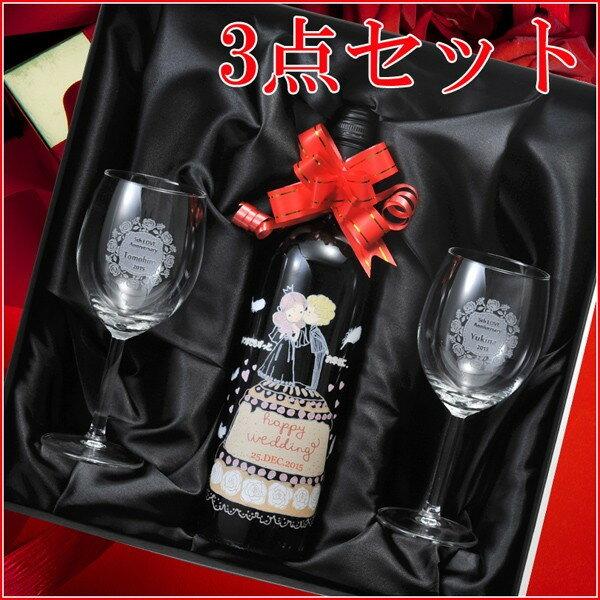 【名入れ専門】【ボトル印刷】【名入れ プレゼント】【 酒 】【 ワイン 】エアブラシ印刷ボトル&彫刻グラス2点セット