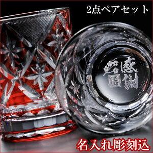 【名入れ プレゼント】グラス ギフト 切子文様七宝フリーカップ ペアセット