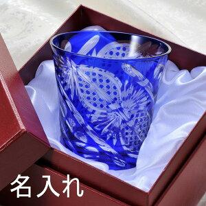 【名入れ プレゼント】グラス ギフト 切子カット 八角かごめフリーカップ