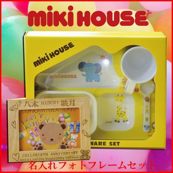 【名入れ専門】【名入れ プレゼント】木製フォトフレーム&ミキハウス MIKI HOUSE テーブルウェア・食器セット