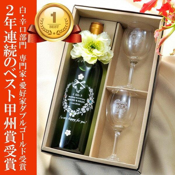 【名入れ専門】【名入れ プレゼント】【 酒 】【 ワイン 】2年連続日本で飲もう最高のワイン2015厳選ワインとグラスの3点セット