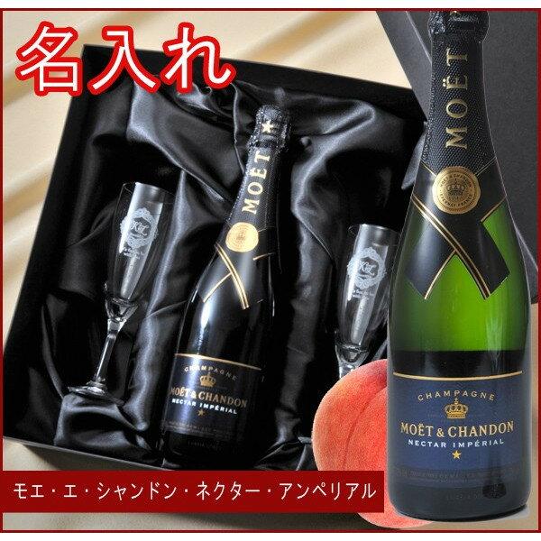 【名入れ専門】【名入れ プレゼント】【 酒 】【 ワイン 】 モエ エ シャンドン ネクター アンペリアル750ml シャンパングラス2点セット