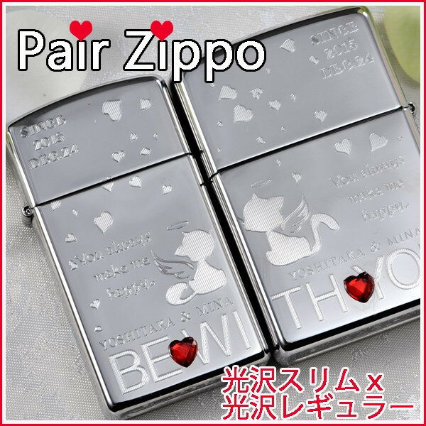 【ZIPPO ライター】【ZIPPO 名入れ】【名入れ プレゼント】ペアZIPPO〜 BE WITH YOU〜