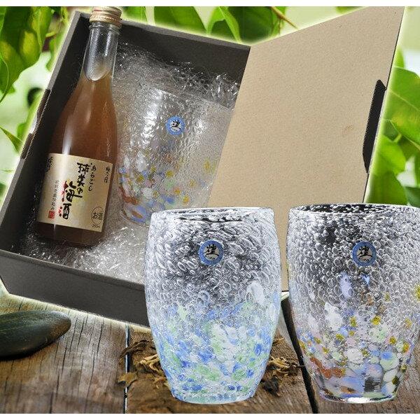 【名入れ専門】【名入れ プレゼント】【 酒 】 煌琉球ガラス 気泡の海タルグラス &久米島の久米仙 あらごし梅酒セット