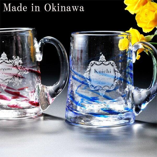 【名入れ専門】【名入れ プレゼント】琉球ガラス 手作り沖縄琉球硝子 ジュエリー小ジョッキ