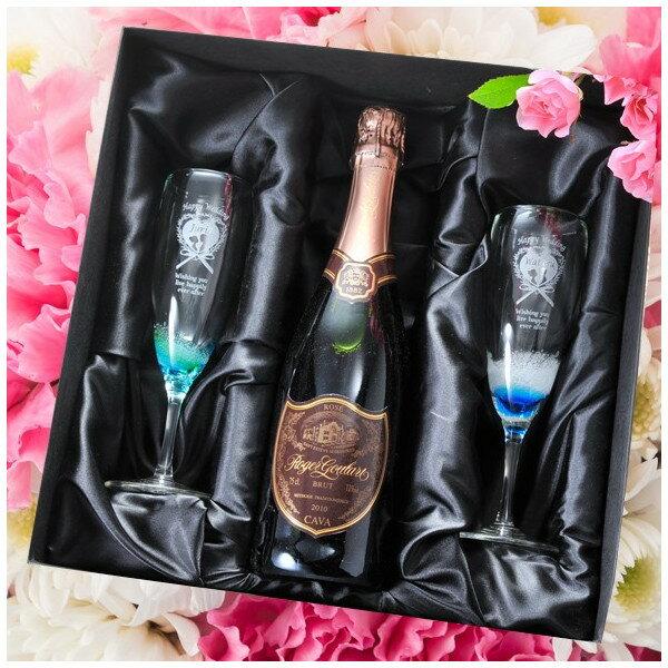 【名入れ プレゼント】【 酒 】【 ワイン 】 琉球グラス 国内生産 潮騒シャンパングラスペア&スパークリングワイン 辛口