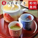 【名入れ専門】【名入れギフト 陶器】有田焼 赤富士 白生地 湯飲み 急須3点セット