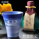【名入れ専門】【名入れギフト 陶器】小倉城物語 吟醸酒 180ml&清風酒カップ