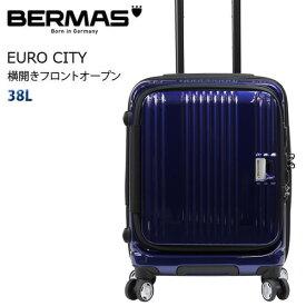 バーマス公式直営 BERMAS バーマス キャリーケース 60290 フロントオープン ユーロシティ 機内持込可能 ドイツブランド ビジネス 軽量 バッグ スーツケース 38L 高機能 キャリーバッグ TSAロック 4輪