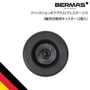 バーマス公式直営 BERMAS バーマス 60008 ファンクションギアプラス2輪交換用キャスター ファンクションギア 交換用 キャスター