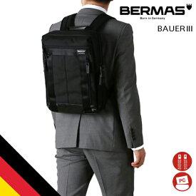 バーマス公式直営 BERMAS バーマス BAUER3 ビジネス カジュアル 60067 1本手リュックS ドイツブランド BAUER 1680D テフロン ビジカジ リュック 2WAY 撥水性 通勤