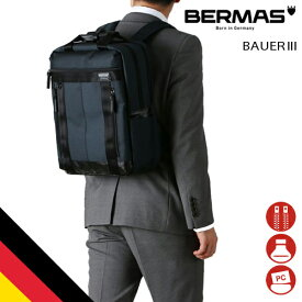 バーマス公式直営 BERMAS バーマス BAUER3 ビジネス カジュアル 60068 2本手リュックM ドイツブランド BAUER 1680D テフロン ビジカジ リュック 2WAY 撥水性 通勤